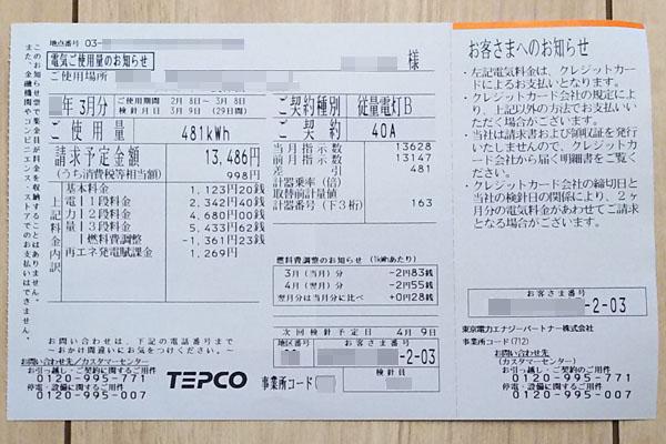 東京 電力 解約 電話