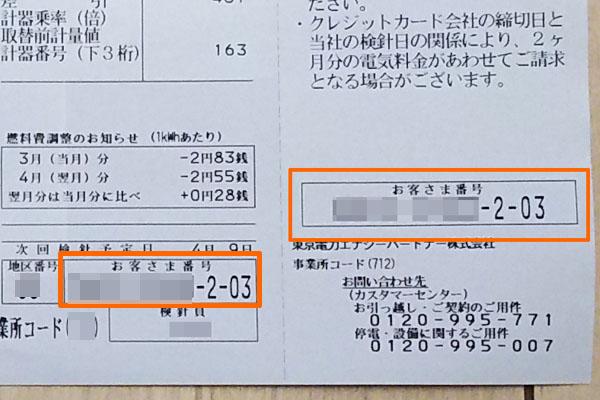 電力 解約 電話 東京
