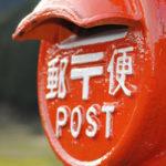 郵便物の転送設定(転居届の提出)をして、引越し先へ郵送してもらう方法