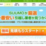 SUUMO(スーモ)の引越しなら、電話なしで一括見積できる